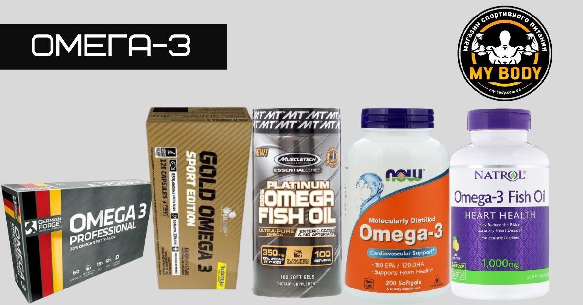 Омега 3, омега-3, купить омегу, рыбий жир, omega 3, omega-3