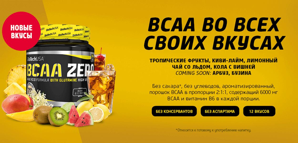 BIOTECH USA BCAA ZERO - без сахара, углеводов, без аспартама